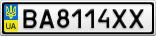Номерной знак - BA8114XX