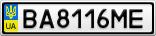 Номерной знак - BA8116ME
