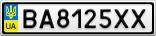 Номерной знак - BA8125XX