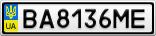 Номерной знак - BA8136ME