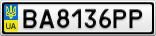 Номерной знак - BA8136PP
