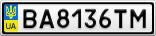 Номерной знак - BA8136TM