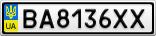 Номерной знак - BA8136XX