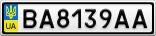 Номерной знак - BA8139AA