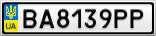 Номерной знак - BA8139PP
