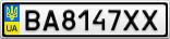 Номерной знак - BA8147XX