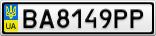 Номерной знак - BA8149PP
