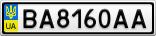 Номерной знак - BA8160AA