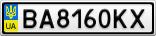 Номерной знак - BA8160KX