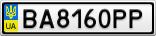 Номерной знак - BA8160PP