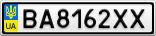 Номерной знак - BA8162XX