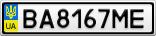 Номерной знак - BA8167ME