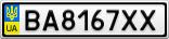 Номерной знак - BA8167XX