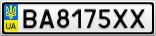Номерной знак - BA8175XX