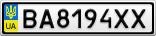 Номерной знак - BA8194XX