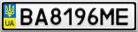 Номерной знак - BA8196ME