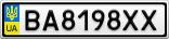 Номерной знак - BA8198XX