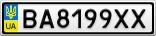 Номерной знак - BA8199XX