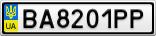 Номерной знак - BA8201PP