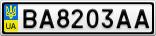 Номерной знак - BA8203AA