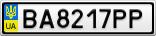 Номерной знак - BA8217PP