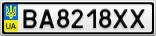 Номерной знак - BA8218XX