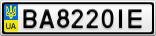 Номерной знак - BA8220IE