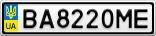 Номерной знак - BA8220ME