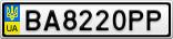 Номерной знак - BA8220PP