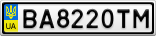 Номерной знак - BA8220TM