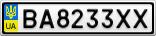 Номерной знак - BA8233XX