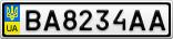 Номерной знак - BA8234AA
