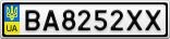 Номерной знак - BA8252XX