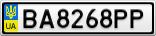 Номерной знак - BA8268PP
