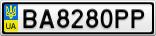 Номерной знак - BA8280PP
