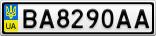 Номерной знак - BA8290AA