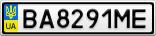 Номерной знак - BA8291ME