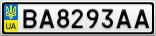 Номерной знак - BA8293AA