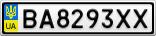 Номерной знак - BA8293XX
