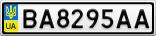 Номерной знак - BA8295AA