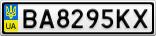 Номерной знак - BA8295KX