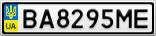 Номерной знак - BA8295ME