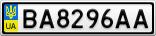 Номерной знак - BA8296AA