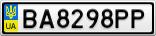Номерной знак - BA8298PP