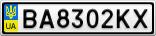 Номерной знак - BA8302KX