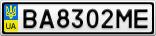 Номерной знак - BA8302ME