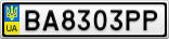 Номерной знак - BA8303PP