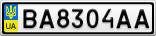 Номерной знак - BA8304AA