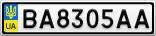 Номерной знак - BA8305AA