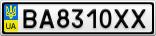 Номерной знак - BA8310XX